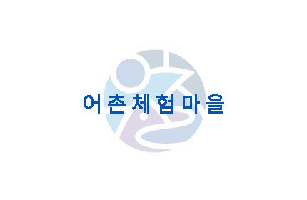 [강정마을]조은리조트